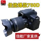 Canon佳能数码单反相机 750D/18-55 STM 套机 佳能750D 全国联保