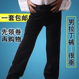 献靓拉丁裤舞蹈服装男拉丁表演服装男童拉丁舞裤比赛服长裤练功服
