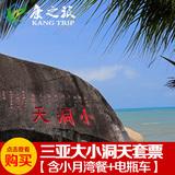 海南旅游三亚旅游南山大小洞天景区景点套票含门票电瓶车小月湾餐