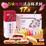 包邮丫眯乐鲜花饼云南特产玫瑰饼馅饼好吃的零食礼包美食小吃糕点
