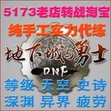 地下城与勇士Dnf代练最高优惠等级代练1-86金币装备勇者史诗觉醒