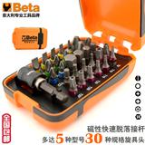 Beta进口螺丝刀套装多功能螺丝刀组合套装螺丝批改锥起子套装