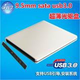 OWZ 超薄9.5 sata usb3.0 笔记本光驱 外置光驱光驱盒免工具