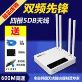 TOTOLINK N601RT 双频600M无线路由器 5G穿墙WIFI 家用光纤宽带