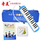正品 奇美牌32键小明星口风琴 送教材吹管擦琴布 包邮