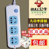 公牛插座正品 插排 插线板 16A大功率空调排插接线板4000WGN-406D