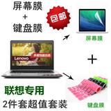 14寸笔记本电脑 联想IdeaPad 300s-14ISK键盘膜 高清磨砂屏幕贴膜