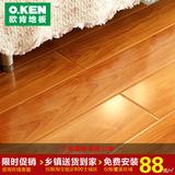 欧肯 防水环保地板强化复合地板包物流木地板复合强化地板12mm