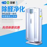 亚都空气净化器 KJF2801N/S 除烟尘异味甲醛雾霾加湿净化一体家用