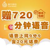 蜗牛移动 60免卡联通3G4G网络170手机卡电话号码流量卡全国0月租