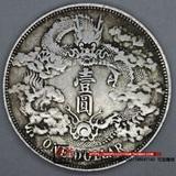 6个包邮银圆银元袁大头大清大洋元宝银币古币收藏把玩 库币曲须龙