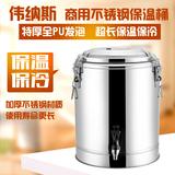 伟纳斯保温饭桶不锈钢商用奶茶桶大容量粥桶汤桶带龙头豆浆桶30L