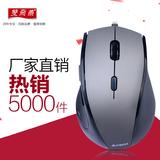 双飞燕鼠标N-740X光电usb办公笔记本电脑 lol游戏有线鼠标cf
