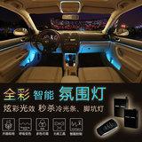 众途极光 汽车氛围灯 遥控全彩 七彩装饰灯 冷光线 免接线免改装