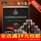 进口巧克力O'Zera美食家97%可可纯黑苦俄罗斯盒装生日情人节礼物