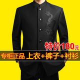 男士青年中山装套装男韩版修身中华立领西服中式新郎结婚礼服唐装