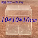 现货 透明塑料礼品盒 pvc化妆品包装盒 茶叶盒 折盒子10*10*10cm