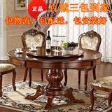 圆桌 欧式实木圆餐桌椅组合 美式圆形餐桌小户型餐桌1.2米到1.8米