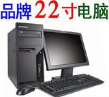 高配主机+22寸液晶全套  二手台式电脑/游戏组装双核四核整机包邮