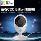 海康威视萤石C2C无线wif摄像机720P家用网络监控摄像头ip camera
