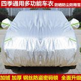 新款长安致尚XT逸动CS35 75悦翔v7V3V5汽车车衣车罩外套防雨防晒