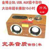 韩国合资老人便携音乐播放器mp3外放插卡音箱U盘音响188K金博士