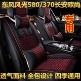 东风风光370/580长安欧尚 全包七座专用汽车坐垫四季通用透气座垫