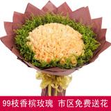 99枝香槟玫瑰上海闸北普陀长宁静安徐家汇浦东新区同城鲜花速递