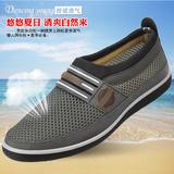 老北京夏季中老年男鞋爸爸鞋中年男士休闲老人透气网眼网面网布鞋