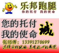 上海专业跑腿