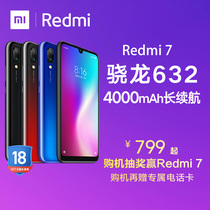 (New spot Quick grab!) ) Xiaomi Xiaomi Redmi 7 red Rice 7 Valiant Dragon 6328 nuclear double camera smartphone official flagship student elderly note7 Pro Meter 6