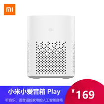 Millet small love speaker Play small Love students intelligent artificial Bluetooth WiFi audio official authentic