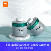MIJIA Mijia Mijia millet automatic Foam Cleansing machine Dove Men's Cleansing Foam two bottles