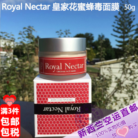 新西兰直邮 Royal Nectar皇家花蜜 蜂毒面膜 抗皱美白紧致 50ml
