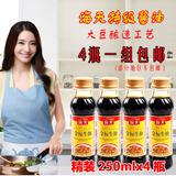 海天酱油包邮 海天特级金标生抽王酱油250毫升/瓶厨房佐餐调味料