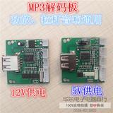 万能mp3读卡板U盘解码板 广场舞功放拉杆音响USB MMC SD TF读卡器