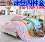纯棉床笠四件套全棉床套床罩三件套床笠卡通儿童床1.5/1.8m2.0米