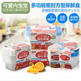 日本进口保鲜盒套装长方形耐高温带盖塑料厨房水果干货零食便当盒