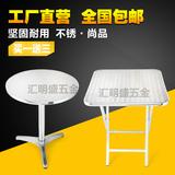 包邮不锈钢可折叠小户型圆桌简约吧台桌子吃饭桌家用餐桌