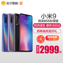(Spot quick hair) Xiaomi Xiaomi Millet 9 Valiant Dragon 855 comprehensive screen Sony 48000003 fingerprint photo game mobile phone Xiaomi official flagship authentic NFC Millet 8