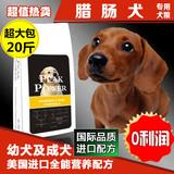 包邮PEAKPowr腊肠犬专用狗粮成犬幼犬10kg公斤20斤批发犬粮