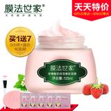 【天天特价】膜法世家草莓酸奶面膜125ml滋养保湿亮采嫩肤白皙护