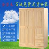 实木松木衣柜三门衣柜3门衣柜储物柜挂衣柜儿童衣柜收纳柜带顶柜