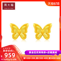 New Chow Tai Fook Jewelry butterfly foot gold gold earrings pricing F217320
