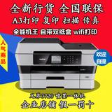 兄弟MFC-J3720喷墨打印复印扫描传真机一体机自动双面A3无线wifi