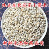 精选新货小薏米仁250g 有机薏仁米 苡米仁五谷杂粮配红豆 包邮