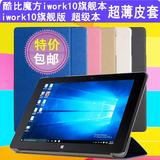 酷比魔方iwork10旗舰本皮套iwork10旗舰版保护套10.1寸平板电脑壳