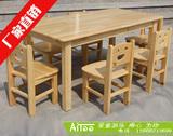 幼儿园樟子松木制笑脸桌椅儿童原木靠背学习课桌椅实木桌椅促销