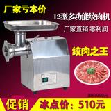 12型台式电动绞肉机商用家用多功能不锈钢灌肠机搅肉碎肉机