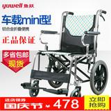 鱼跃轮椅H032C 折叠轻便轮椅 折背便携老人轮椅代步车 小轮轮椅车